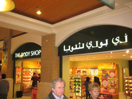 När man shoppar så är det en hel del som ser ut som hemma... Här har vi Body shop, det gick också att se Mango, Jack & Jones och givetvis Mc Donalds, Pizza Hut m.m.